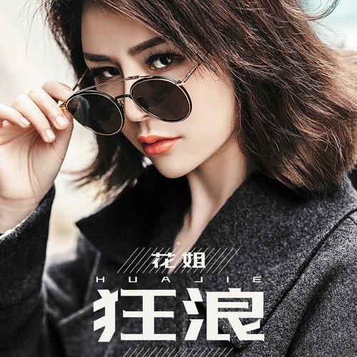 狂浪 简谱 花姐 花姐钢琴谱吉他谱 www.xinyuepu.com 新乐谱